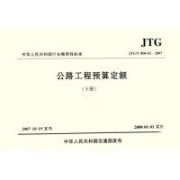中华人民共和国行业推荐性标准:公路工程预算定额(上下)(JTGTB06-02-2007)