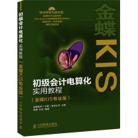 初级会计电算化实用教程(金蝶KIS专业版)(附CD光盘1张)