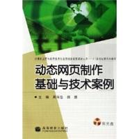 动态网页制作基础与技术案例(附光盘)