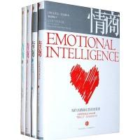 情商全套1-4册共4册情商(为什么情商比智商更重要)+2社交商+3工作情商+4领导情商)