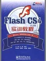 FlashCS4中文版实训教程(含光盘1张)余强刘金广主编计算机与互联网书籍