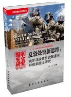 国家安全研究系列丛书·反恐处突新思维:美军非致命性武器运用和体系建设研究