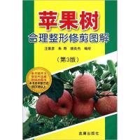 苹果树合理整形修剪图解(第3版)