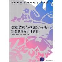 数高等学校计算机课程规划教材:据结构与算法(C++版)实验和课程设计教程