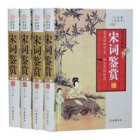 国学经典文库:宋词鉴赏(图文珍藏版套装全4册)