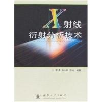 X射线衍射分析技术