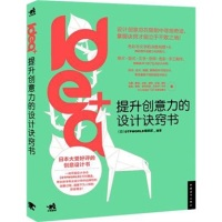idea+提升创意力的设计诀窍书(附光盘)