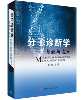 分子诊断学:基础与临床
