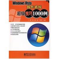 WindowsVista操作系统超级技巧1000例