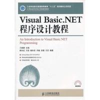 "VisualBasic.NET程序设计教程(工业和信息化普通高等教育""十二五""规划教材"
