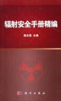 辐射安全手册精编