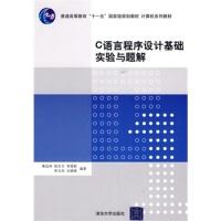 C语言程序设计基础实验与题解