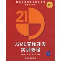 J2ME无线开发实训教程