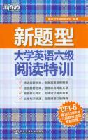 新题型大学英语六级阅读特训