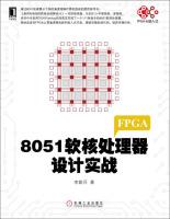 电子与嵌入式系统设计丛书:8051软核处理器设计实战
