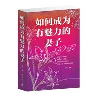 如何成为有魅力的妻子婚姻家庭书籍女性智慧宝典励志书籍做完美女人促进夫妻关系