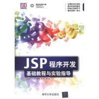 JSP程序开发基础教程与实验指导王晓军田中雨刘跃军李乃文教材教辅与参考书计算机与互联