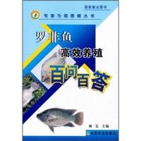 罗非鱼高效养殖百问百答