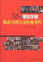 38位著名学者纵论马列主义经典著作