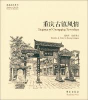 重庆古镇风情