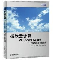 微软云计算WindowsAzure开发与部署权威指南