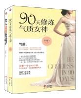 90天修炼气质女神+女人清醒要趁早(套装共2册)