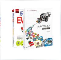 正版乐高机器人EV3创意搭建指南181例绝妙机械组合+乐高EV3机器人初级教程
