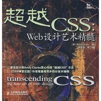 超越CSS:Web设计艺术精髓