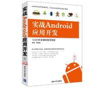 实战Android应用开发(附光盘)