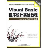 VisualBasic程序设计实验教程柴欣陈冀川主编计算机与互联网书籍