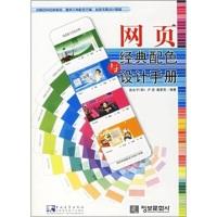 数字设计专业教材网页经典配色与设计手册