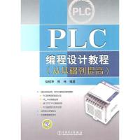 PLC编程设计教程徐绍坤熊伟计算机与互联网书籍