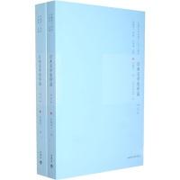 日本文学史序说(套装上下册)