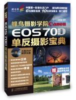 蜂鸟摄影学院CanonEOS70D单反摄影宝典(附光盘+构图速查手册+镜头速查手册)