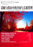采购与供应中的合同与关系管理