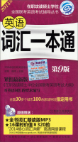 全国联考英语考试辅导丛书:英语词汇一本通(第9版)(附CD光盘)(2014版)