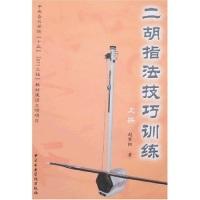 二胡指法技巧训练(上册)