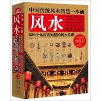 中国传统风水智慧一本通(权威修订典藏版)