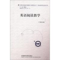 外研社基础外语教学与研究丛书·英语教师发展系列:英语阅读教学