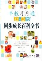 早教月月通:同步成长百科全书(0-3岁)