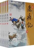 鹿鼎记(新修版)金庸小说文学书籍