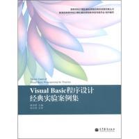 高等学校计算机基础课程经典实验案例集丛书:VisualBasic程序设计经典实验案例集