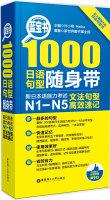 蓝宝书·1000日语句型随身带:新日本语能力考试N1-N5文法句型高效速记