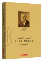 富兰克林·罗斯福自传