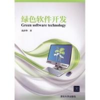 绿色软件开发(配光盘)