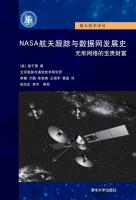 NASA航天跟踪与数据网发展史:无形网络的宝贵财富/航天技术译丛