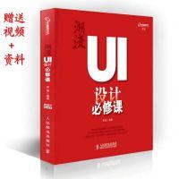 潮流UI设计必修课UI设计网页设计网页UI设计UI设计教程书籍