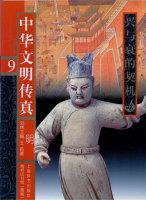 中华文明传真9.明:兴与衰的契机