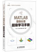 工程软件应用精解:MATLAB图像处理超级学习手册
