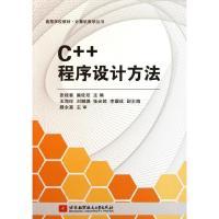 C++程序设计方法张桂香廉佐政教材教辅与参考书计算机与互联网书籍